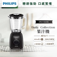 【Philips 飛利浦】Daily Collection果汁機(HR2105/95)