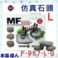 【水族達人】雅柏UP《MF仿真石頭 L  灰色 (一盒3款) F-957-L-G》造景、繁殖、躲藏、過濾、裝飾
