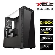 【華碩平台】i9十核{酷寒槍神}GTX1650獨顯水冷電玩機(i9-10900K/16G/500G_SSD/GTX1650-4G)
