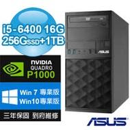 ASUS 華碩 B250 繪圖商用電腦(i5-6400/16G/256G SSD+1TB/DVDRW/P1000/Win7/10專業版/三年保固)