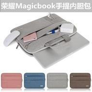 電腦包 榮耀 magicbook筆記本電腦包14寸包13寸保護套15.6華為matebook x pro13.9筆記本電腦包保護套 享購