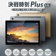 決戰時刻 Plus 10.8吋 極速上網平板電腦 聯發科十核心 8G/64G 4G通話 安卓8.0 IPS 含稅