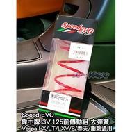 【嘉晟偉士】Speed EVO 偉士牌 3V.125前傳動組 大彈簧 Vespa LX/LT/LXV/S/春天/衝刺通用