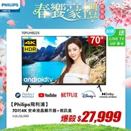【Philips 飛利浦】70吋4K andriod聯網液晶顯示器+視訊盒70PUH8225(贈飛利浦國際旅充)
