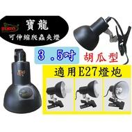 【樂魚寶】BORO 寶龍 可伸縮爬蟲夾燈 3.5吋 E27 寵物燈 曬背燈 夾燈 燈罩 燈座 陶瓷燈 (胡瓜型)300W