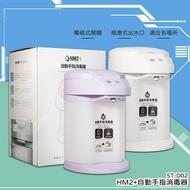 【贈75%淨手液】HM2+ -台灣製造 全新升級版- ST-D02 自動手指消毒器 消毒抗菌 酒精機 手部清潔 給皂機 洗手器