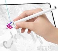 觸控筆 apple pencil電容筆ipad蘋果一代平板pro手寫二代手機觸控air畫筆2安卓華為
