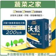 【蔬菜之家001-A11】沃鬆1號專業栽培介質200公升(R2中粗(0~25mm)白泥炭土)盆花通用種植專用培養土