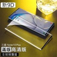 【閃魔】三星Samsung Galaxy Note10+/Note10 Plus 滿版全玻璃全覆蓋鋼化玻璃保護貼9H(9D強化曲面滿版)