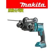 【喜樂喜修繕工具】牧田Makita 100%公司貨 DHR182 充電式鎚鑽 DHR182RGWJ