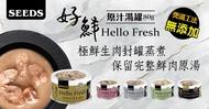【SEEDS-貓罐】80gx24/Hello Fresh-好鮮原汁湯罐