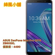 ASUS ZenFone Max Pro 2019 ZB602KL全新未拆封
