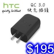 HTC M10 原裝快充頭 QC3.0 TC P5000-US充電器 2.5A插頭 手機通用 K-27