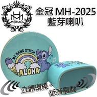 金冠美好MH-**MH-2025史迪奇