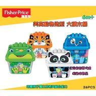 👶【奇異果】Fisher-Price 費雪 美高 動物造型大積木桶