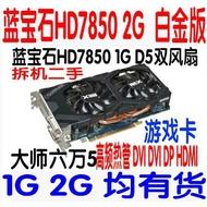 新款 aii藍寶石HD7850 R9 270 1G2G 臺式機游戲顯卡拼GTX970GTX960GTX1060