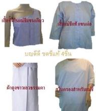 ชุดแม่ชีแท้ ครบ 4ชิ้น เสื้อชั้นในแขนเดียว เสื้อชีแท้ ผ้าถุงขาว สไบคล้องแขน รัตนาภรณ์