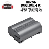 NIKON EN-EL15 裸裝原廠電池 ENEL15 適用 D7000 D7100 D7200 D7500 D800 D810 D850 D600 D610 D750 D500 V1 Z6 Z7