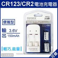 CR123 / CR2  充電電池組 充電器 鋰電池 便攜型 附2顆CR2 電池 內贈充電線 適用 SQ6 SP-1 24H快速出貨 24H快速出貨 可傑