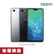 (特價)OPPO A3 4GB+128GB【地標網通】