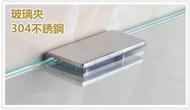 OC-A080 不銹鋼玻璃夾 (1個/組)玻璃固定座 置物架夾子 玻璃平台夾具 玻璃固定夾 層板夾 層板托 玻璃板夾頭