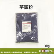 【大瑞行 - 新食器時代】 柏泰 芋頭粉 1kg