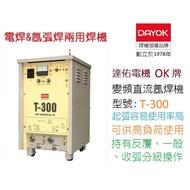 [ 達佑電機 ] OK牌變頻式直流氬焊機300A 重負荷型T-300