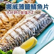 【巧益市】挪威薄鹽鯖魚30片(220g/片)
