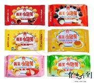 【義美】小泡芙57g - 巧克力/牛奶/草莓/香草巧克力/雞蛋布丁/檸檬
