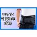 達成醫療 愛民 WB-551 黑色竹炭透氣自黏性軟背架護腰/工作護腰/保健護具