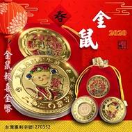 X射線【Z11996】鼠年錢母金幣+絨布袋,春節/過年/鼠年/錢母/過年佈置/做生意/送禮/開運/開運小物