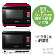 日本代購 空運 SHARP 夏普 AX-AW500 過熱水蒸氣 水波爐 蒸氣烤箱 26L 烘烤爐 白色