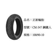 北市裝好800 全新現貨 CM-547 100/90-10 鋼鐵人胎 強體胎耐磨 正新輪胎 CM547