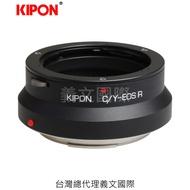 Kipon轉接環專賣店:Contax/Y-EOS R(CANON EOS R,EFR,佳能,EOS RP)