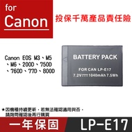 特價款@攝彩@Canon LP-E17 副廠鋰電池 佳能 LPE17 一年保固 EOS M3 M5 77D 800D