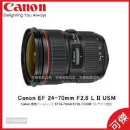 Canon EF 24-70mm F2.8 L II USM 廣角變焦鏡頭 廣角鏡頭 變焦鏡頭 鏡頭 總代理台灣佳能公司貨 可傑