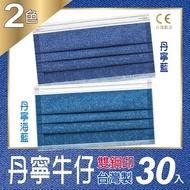 普惠醫工 成人防疫醫療用口罩-丹寧藍x1盒+丹寧海藍*1盒(30片/盒)共2盒