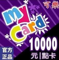 【可樂】快速92折 MyCard 10000點 快速發卡