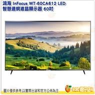 【樂天雙12領券現折1200】含基本安裝 鴻海 InFocus WT-60CA612 LED 智慧連網液晶顯示器 60吋 電視 螢幕 4K 附視訊盒