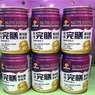愛寶貝專業團購網-桂格完膳新均護營養素 250ml (無糖/低糖) 含鉻100