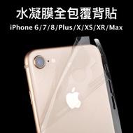 水凝膜 全包背貼 IPhone Ixs Max Ixr Ix I8 I7 I6 包膜 手機背貼 自黏背貼 透明背貼 玻璃