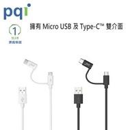 【PQI 勁永】C-Cable Du-Plug 2in1傳輸線1m(擁有 micro USB及 Type-C 雙介面)