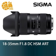 SIGMA 18-35mm F1.8 DC HSM ART for Canon/Nikon 恆伸公司貨【鴻昌】