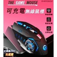 【現貨】【靜音可充電】 滑鼠 無線電競滑鼠 3檔DPI切換 競技滑鼠 無線靜音滑鼠 發光滑鼠