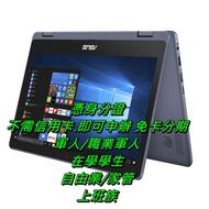 華碩 ASUS VivoBook Flip 12 TP202NA 公司貨 【軍人 學生 上班族 家管 自由業 免卡分期】