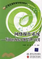 網絡操作系統:Windows Server 2003管理與應用(簡體書)