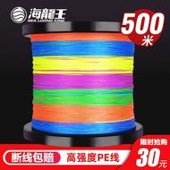 海龍王大力馬魚線子線主線500米8編織漁網線1000米路亞pe線正品
