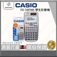 Casio - Casio FX-50FHII-工程計算機 涵數機 學生計數機/計算機 (Hong Kong HKEAA Approval)
