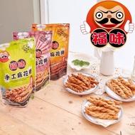 【福味】小琉球麻花捲(黑糖 200g)