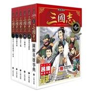 小熊出版 歷史漫畫三國志系列(全套六冊)贈專屬資料夾